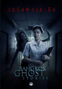 """เรื่องย่อ """"Bangkok Ghost Stories"""""""