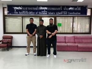 """""""บังโต"""" เข้าพบจุฬาราชมนตรี พร้อมขอโทษพี่น้องชาวไทยพุทธ ยันไม่ได้มีเจตนาร้าย"""