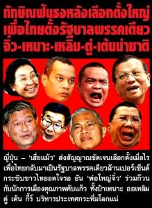 ทักษิณฟันธงหลังเลือกตั้งใหญ่ เพื่อไทยตั้งรัฐบาลพรรคเดียว จิ๋ว-เหนาะ-เหลิม-ตู่-เต้นนำชาติ