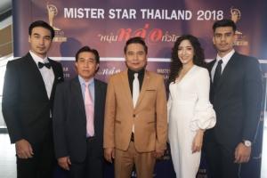 เสียวไส้ Mister Star Thailand จัดประกวดหนุ่มทุ่งกระเจียวบาน มอหำตั้ง!  โปรดอ่านกันดีๆ อย่าสะกดผิด!