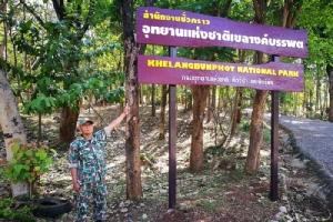 """น่าชื่นชม! ชาวบ้านลำปางยกป่าให้รัฐ จัดตั้ง""""อช.เขลางค์บรรพต"""" อุทยานแห่งชาติใหม่แกะกล่อง"""