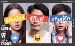 เส้นทางสู่ K-Pop   3 โอปป้าพันธุ์ไทย