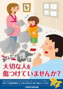 """ญี่ปุ่นประกาศกฎหมายป้องกัน """"ควันบุหรี่มือสอง"""" หวังสร้างโอลิมปิกปลอดควัน"""