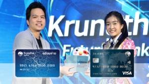 """2 บัตร 2 ความต่าง """"บัตรกรุงไทยพร้อมจ่าย"""" VS """"กรุงไทย Travel Card"""""""