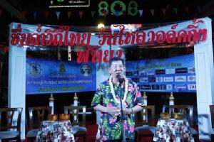 """เปิดแล้วงาน """"ชื่นฉ่ำวิถีไทย วันไหลวอล์คกิ้ง"""" สงกรานต์แบบไทย ที่เมืองพัทยา"""