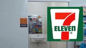 """ไม่ต้องอั้นแล้ว! """"เซเว่นอีเลฟเว่น"""" มีห้องน้ำในร้านสะดวกซื้อ"""