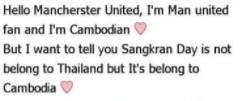 """เขมรหัวร้อน? จวกเพจ """"แมนฯยู"""" อ้างสงกรานต์ของเรา ไม่ใช่ของไทย"""