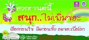 คนไทยใช้กล่องโฟม วันละ 138 ล้านกล่อง 'ไบโอชานอ้อย' ชวนเล่นสงกรานต์สนุก ไม่เพิ่มขยะโฟม
