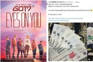 อัปราคาเท่าตัว! บัตรคอนเสิร์ต #GOT7 WorldTour 2018 InBangkok แฟนคลับช้ำใจหนัก