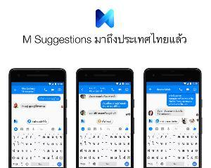 Facebook เริ่มให้บริการผู้ช่วยอัจฉริยะ M ในไทยแล้ว