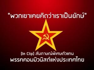 "[In Clip] ""พวกเขาเคยคิดว่าเราเป็นยักษ์"" สัมภาษณ์พิเศษตัวแทนพรรคคอมมิวนิสต์แห่งประเทศไทย"