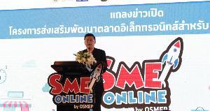 """สสว.เปิด SME ONLINE อัดแคมเปญ """"SME 1BAHT"""" หวังกระตุ้นยอดขาย 650 ล้านบาท"""