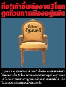 ทึ่ง! เก้าอี้พลังงาน 3 โลก ดูดก๊วนการเมืองอยู่หมัด