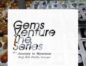 สถาบันอัญมณีฯ จัดทริปเยือนพม่า ดูแหล่งวัตถุดิบอัญมณีพร้อมท่องเที่ยว