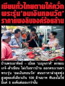 เซียนทั่วไทยตามให้ควั่ก พระรุ่น 'อมเงินทอนวัด' ราคาแพงลิบองค์ร้อยล้าน