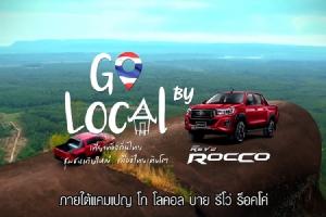 โตโยต้า จับมือการท่องเที่ยวแห่งประเทศไทย จัดโครงการ Go Local by REVO ROCCO
