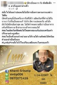 """มั่นหน้า! ตำรวจไทยตัวแทนขายยาลดน้ำหนัก ยัน """"Lyn"""" ปลอดภัย ของแท้ แม้ทำคนตายแล้ว 4 ราย"""
