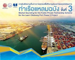 เปิด PPP ทลฉ.เฟส 3 มูลค่า 8 หมื่นล้าน ส.ค.นี้ ดันท่าเรือไทยติดท็อป 20 โลก