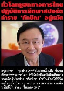 ทั่วโลกซูฮกทางการไทย ปฏิบัติการยึดพาสปอร์ต กำราบ 'ทักษิณ' อยู่หมัด