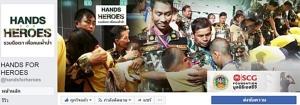 """เปิดเฟซบุ๊ก """"HANDS FOR HEROES"""" จุดประกายสังคม เติมขวัญและให้กำลังใจผู้พิทักษ์ป่า"""