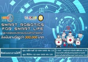 ชวนประกวดหุ่นยนต์แพทย์อัจฉริยะ i-MEDBOT