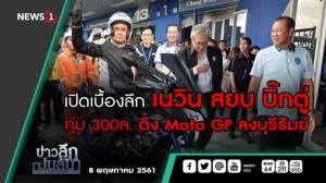 """ข่าวลึกปมลับ : เปิดเบื้องลึก """"เนวิน"""" สยบ """"บิ๊กตู่"""" ทุ่ม 300 ล้านดึง Moto GP ลงบุรีรัมย์"""