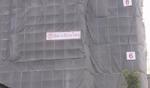 เด็กน้อยกรี๊ดลั่น เจอคอนกรีตสร้างตึกสูงของ บ.อิตาเลียนไทยฯ หล่นใส่บ้านพัง