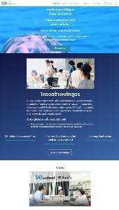 บ้านปูฯ เปิดตัว SE School แพลตฟอร์มเรียนรู้ออนไลน์ รองรับกิจการเพื่อสังคมแห่งแรกในไทย