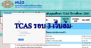 วันแรกก็ล่มแล้ว!! สมัครเข้ามหา'ลัย ระบบ TCAS รอบ 3 นร.บ่นอนาคตเนี่ยจะล่ม