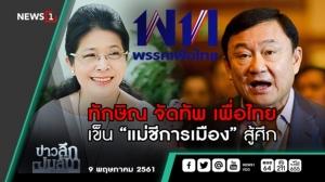 """ข่าวลึกปมลับ : """"ทักษิณ""""จัดทัพ""""เพื่อไทย""""เข็น """"แม่ชีการเมือง""""สู้ศึก"""