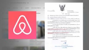 AirBNB ในไทยผิดกฎหมาย ศาลหัวหินตัดสิน ให้เช่าคอนโดรายวัน-สัปดาห์ ผิด พ.ร.บ.โรงแรม