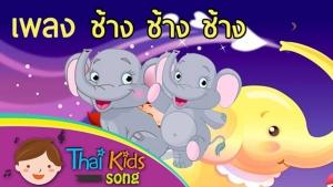 เพลงสำหรับเด็กไม่ใช่เพลงอะไรก็ได้