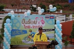 """จ.ตราด ร่วม อพท.1 จัดโครงการ """"ปั่นร้อยใจไทย-เกาะกง Eco Tourism"""""""