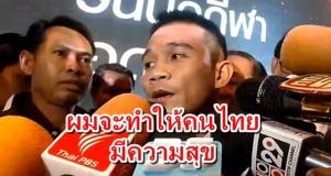 """""""ศรีสะเกษ"""" ขอบคุณทุกกำลังใจ ลั่นจะทำให้คนไทยมีความสุข (คลิป)"""