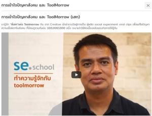 """""""SE School แพลตฟอร์มเรียนรู้ออนไลน์"""" ตอบโจทย์กลุ่ม Gen Y บ้านปูฯ หนุนยาวๆไป"""
