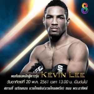 """""""เควิน ลี"""" จอมโหดแห่ง UFC สานสัมพันธ์ลุ้นจัดแข่งที่ไทย บุกค่าย """"เจริญทอง"""" ขอวิชา"""