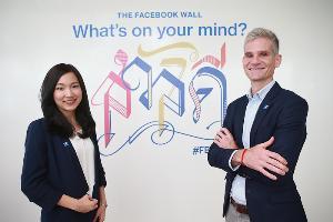 เฟซบุ๊กไทย เผยมี SME บนระบบเกิน 2.5 ล้าน ย้ำกระบวนการภาษีต้องเป็นไปตามกฎ
