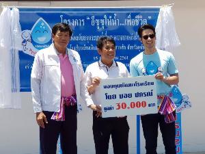 """สานต่อปีที่ 6 """"อีซูซุให้น้ำ...เพื่อชีวิต"""" แห่งที่ 29 ในจังหวัดอุทัยธานี"""