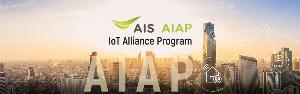 เครือข่าย AIS NB-IoT ครอบคลุมทั่วประเทศ พร้อมยกระดับคุณภาพชีวิตคนไทย