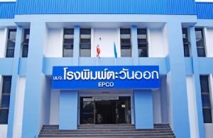 โรงพิมพ์ตะวันออก ทยอยรับรู้รายได้ธุรกิจไฟฟ้า-หนุน Q1/61 กำไรพุ่ง 114%