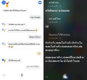 เทียบ 2 ผู้ช่วยส่วนตัว Google Assistant - Siri เมื่อพร้อมสั่งงานเป็นภาษาไทย