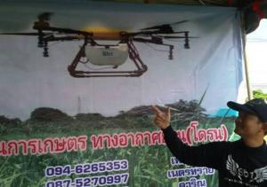น่าทึ่ง! หนุ่มกำแพงเพชรจบมัธยม ซื้อโดรนต่อยอดรับบินใส่ปุ๋ยทั่วไทย-กัมพูชา