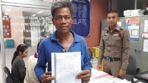 หนุ่มใหญ่ชาวบุรีรัมย์ ถูกมิจฉาชีพหลอกมาทำงานบนเรือประมงไม่ยอมถูกทำร้ายเจ็บ