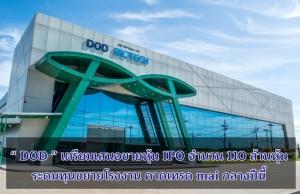 """""""DOD"""" เตรียมเสนอขายหุ้น IPO จำนวน 110 ล้านหุ้น ระดมทุนขยายโรงงาน คาดเทรด mai กลางปีนี้"""