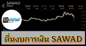 ตื่นงบการเงิน SAWAD / สุนันท์ ศรีจันรา