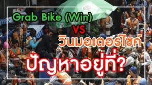 Grab Bike (Win) VS วินมอเตอร์ไซค์ ปัญหาอยู่ที่?