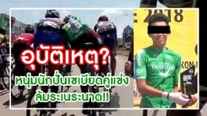 อุบัติเหตุ? หนุ่มนักปั่นเซเบียดคู่แข่งล้มระเนระนาด!!