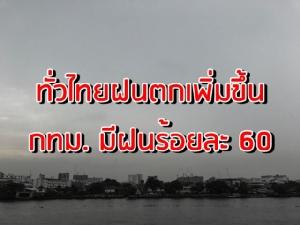 กรมอุตุฯ เผยทั่วไทยฝนตกเพิ่มขึ้น กทม.มีฝนร้อยละ 60