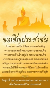 สมเด็จพระเจ้าอยู่หัวโปรดเกล้าฯ ให้จัดพิธีมหามงคลบำเพ็ญพระราชกุศลเนื่องในวันวิสาขบูชา