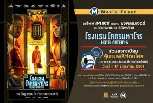 """สมาชิก MRT Club ลุ้นชมภาพยนตร์ """"Hotel Artemis"""" ฟรี!"""